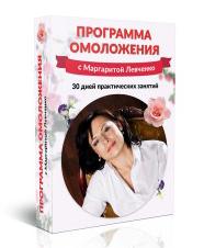 30-дневная программа омоложения