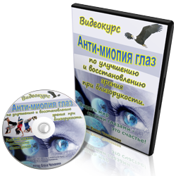 Видеокурс «Анти-миопия глаз»
