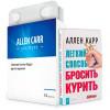 Таблетки от курения Аллен Карр