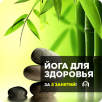 Йога для здоровья. Базовый комплекс