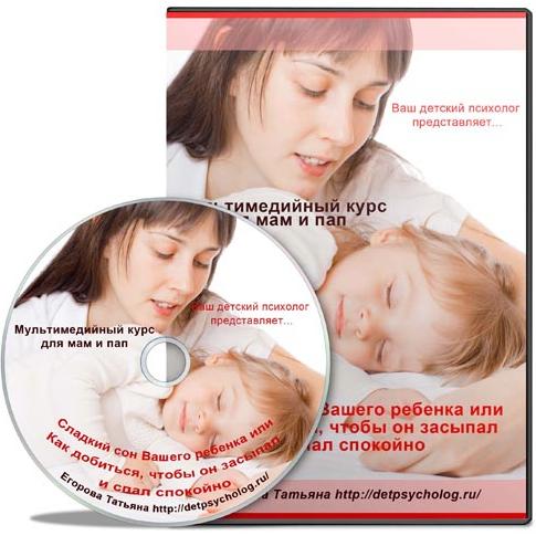 Сладкий сон вашего ребенка