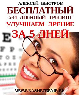 Улучшаем зрение за 5 дней