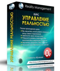 Курс - Управление реальностью