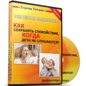 Железная выдержка:<br> Как сохранять спокойствие, когда дети не слушаются