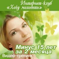 Вечная молодость, или Минус 15 лет за 2 месяца