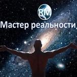 Проект Мастер реальности 2.0