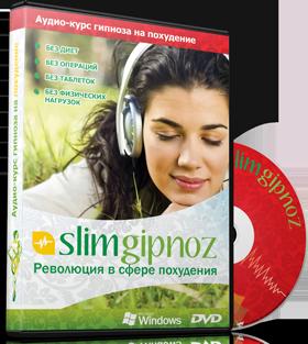 Курс похудения «SlimGipnoz»