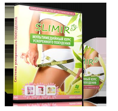 Курс эффективного похудения «Slimir»