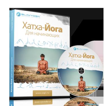 Видеокурс «Хатха-йога для начинающих»