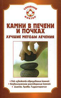Камни в почках и печени