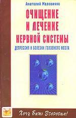 Очищение и лечение нервной системы